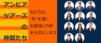アンビアツアーズの仲間たち|静岡県焼津市アンビアツアーズ(AMBIA TOURS)|国内旅行・海外旅行・宿泊プラン・格安ツアー