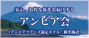 アンビア会(アンビアツアーズ協定ホテル、観光施設)|静岡県焼津市アンビアツアーズ(AMBIA TOURS)|国内旅行・海外旅行・宿泊プラン・格安ツアー