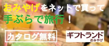 旅行おみやげ予約はギフトランド|静岡県焼津市アンビアツアーズ(AMBIA TOURS)|国内旅行・海外旅行・宿泊プラン・格安ツアー